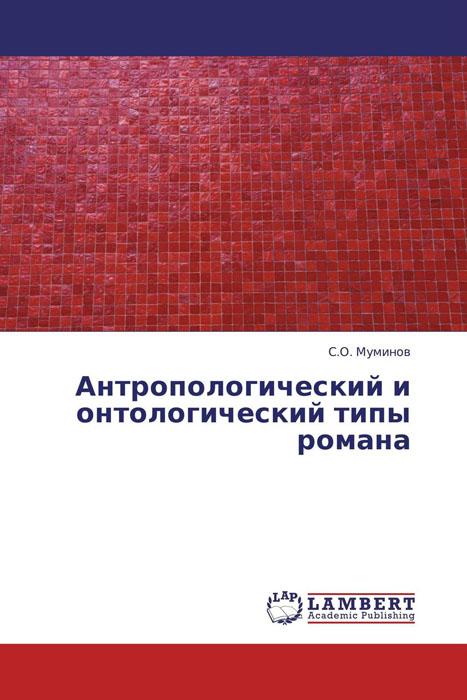 Антропологический и онтологический типы романа