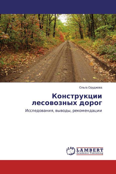 Конструкции лесовозных дорог