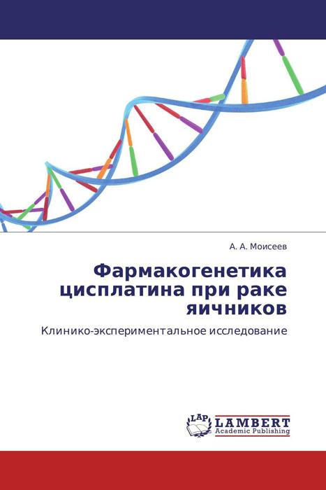 Фармакогенетика цисплатина при раке яичников