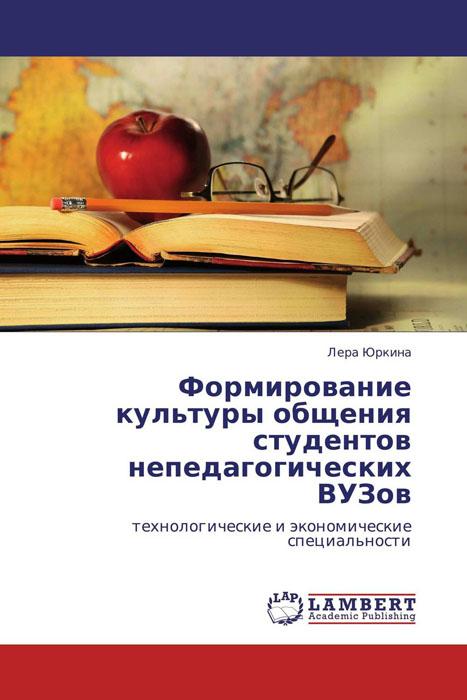 Формирование культуры общения студентов непедагогических ВУЗов