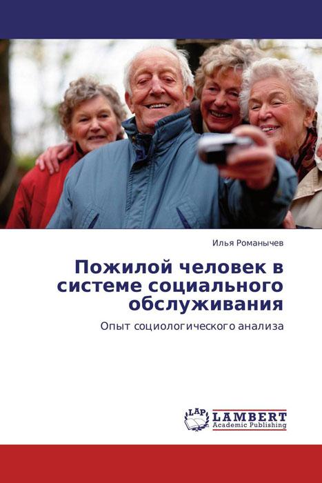 Пожилой человек в системе социального обслуживания
