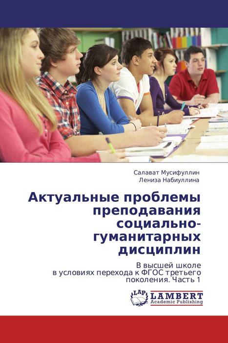 Актуальные проблемы преподавания социально-гуманитарных дисциплин