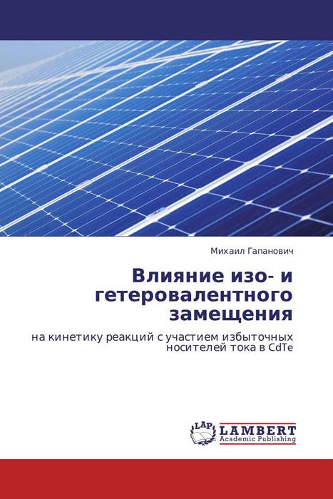 Влияние изо- и гетеровалентного замещения12296407Работа посвящена исследованию природы центров, создаваемых легированием при изо- и гетеровалентном замещении, и их влияния на кинетику реакций с участием носителей тока, генерируемых светом в CdTe. Поликристаллический CdTe является дешевым и перспективным материалом для солнечной энергетики.Однако КПД создаваемых в настоящее время фотопреобразователей на основе гетероперехода CdS/CdTe значительно ниже теоретического. Другое перспективное направление практического использования поликристаллического CdTe – создание на его основе детекторов рентгеновского и гамма-излучения.Поскольку в основе создания детекторов и фотопреобразователей лежат процессы разделения и рекомбинации, генерируемых излучением носителей заряда, отсутствие сведений о количественных характеристиках электрон-ионных процессов твердых растворов на основе теллурида кадмия, а также их связях с особенностями структуры существенно ограничивает возможности проведения оценок предельных характеристик устройств и, в результате,...