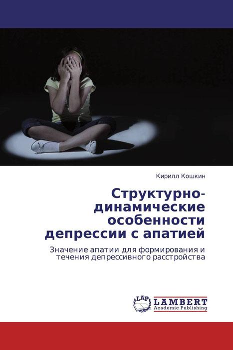 Структурно-динамические особенности депрессии с апатией