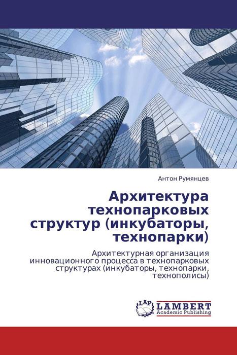 Архитектура технопарковых структур (инкубаторы, технопарки)