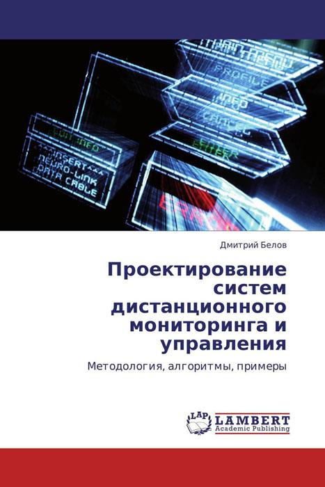 Проектирование систем дистанционного мониторинга и управления