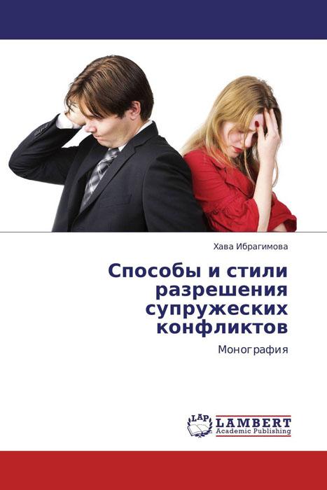 Способы и стили разрешения супружеских конфликтов