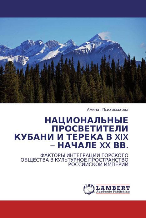 НАЦИОНАЛЬНЫЕ ПРОСВЕТИТЕЛИ КУБАНИ И ТЕРЕКА В XIX – НАЧАЛЕ XX ВВ.