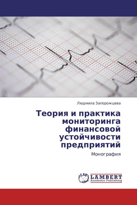 Людмила Запорожцева Теория и практика мониторинга финансовой устойчивости предприятий