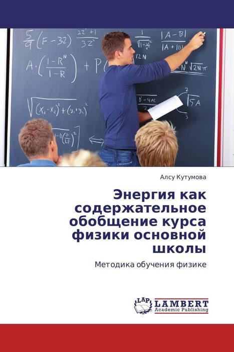 Энергия как содержательное обобщение курса физики основной школы