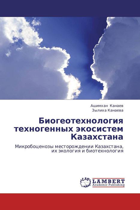 Биогеотехнология техногенных экосистем Казахстана