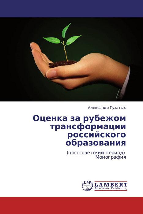Оценка за рубежом трансформации российского образования