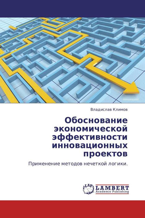 Обоснование экономической эффективности инновационных проектов