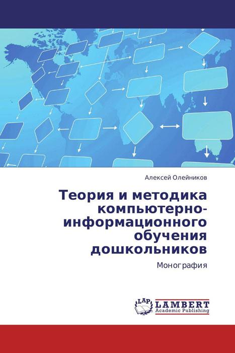 Теория и методика компьютерно-информационного обучения дошкольников