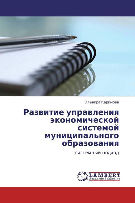 Развитие управления экономической системой муниципального образования