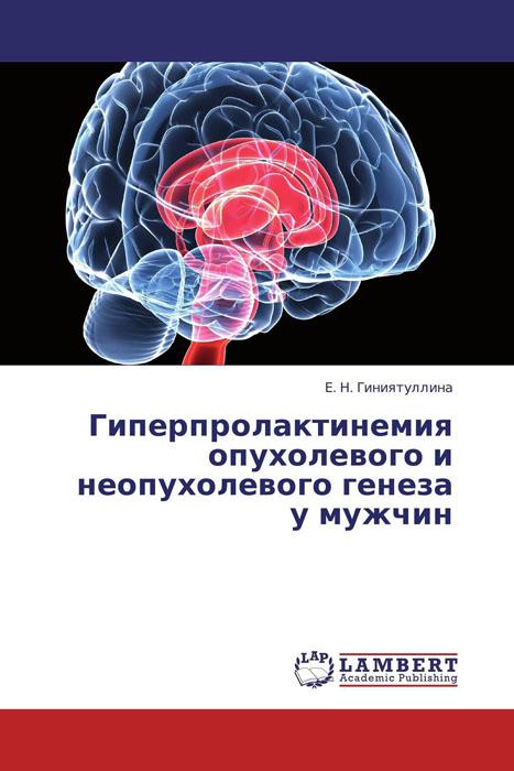 Гиперпролактинемия опухолевого и неопухолевого генеза у мужчин