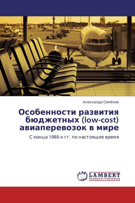 Особенности развития бюджетных (low-cost) авиаперевозок в мире
