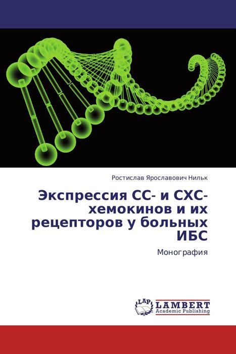 Экспрессия СС- и СХС-хемокинов и их рецепторов у больных ИБС