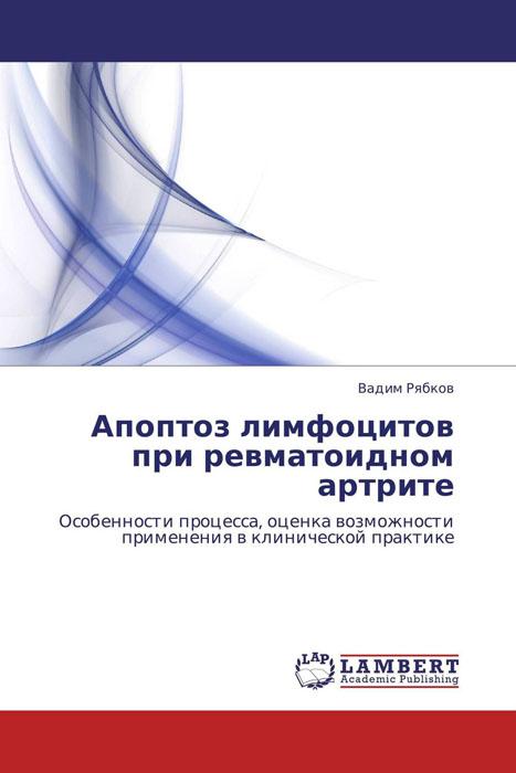 Апоптоз лимфоцитов при ревматоидном артрите