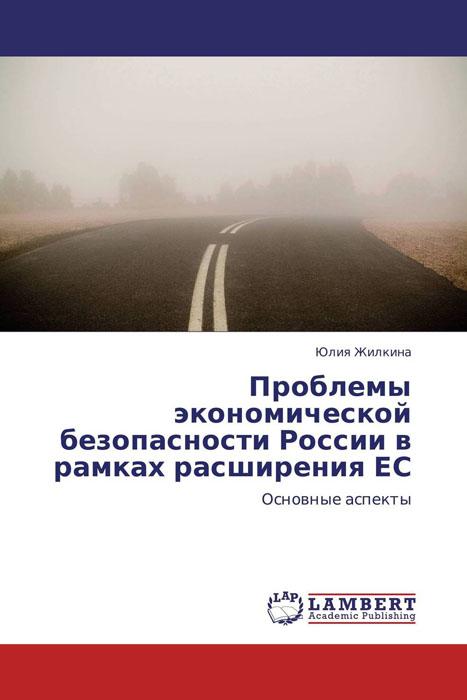 Проблемы экономической безопасности России в рамках расширения ЕС