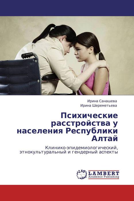Психические расстройства у населения Республики Алтай
