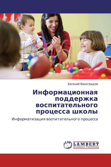 Информационная поддержка воспитательного процесса школы