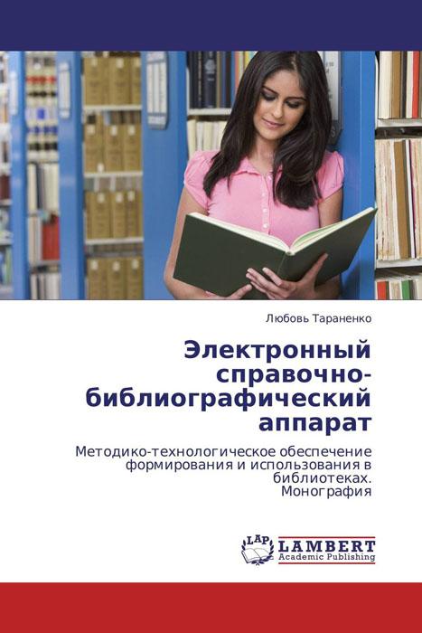 Электронный справочно-библиографический аппарат