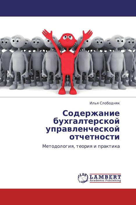 Содержание бухгалтерской управленческой отчетности