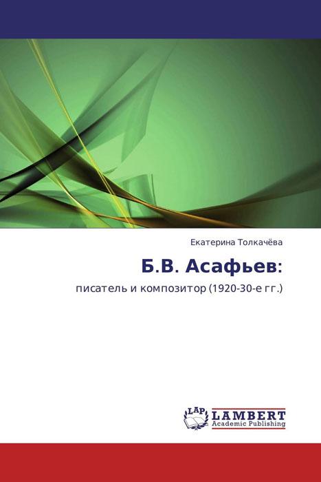 Б.В. Асафьев: