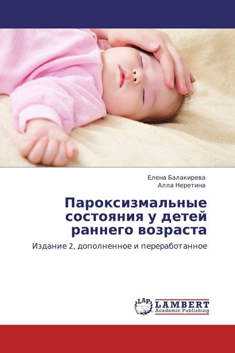 Пароксизмальные состояния у детей раннего возраста