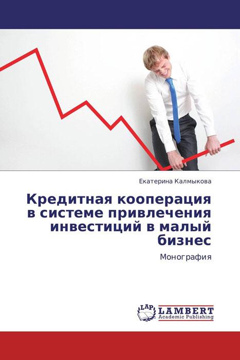 Кредитная кооперация в системе привлечения инвестиций в малый бизнес