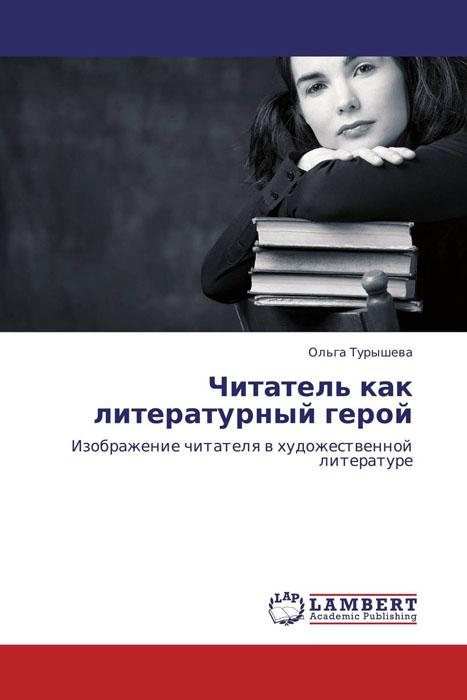 Читатель как литературный герой