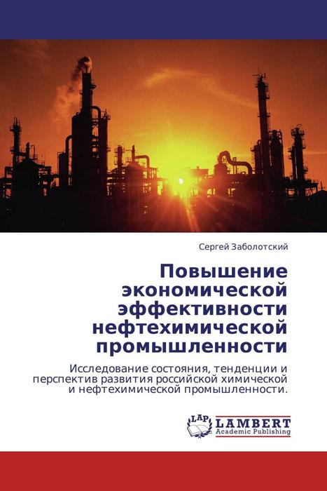 Повышение экономической эффективности нефтехимической промышленности