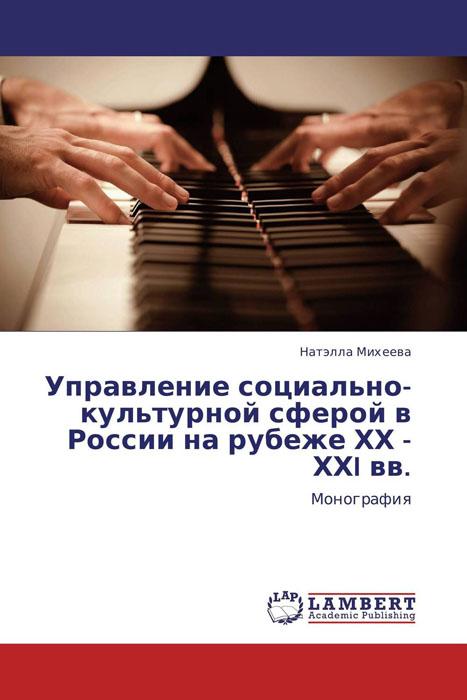 Управление социально-культурной сферой в России на рубеже ХХ -ХХI вв.
