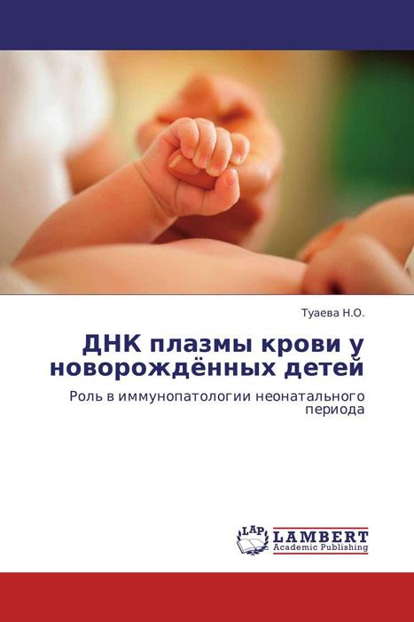 ДНК плазмы крови у новорождённых детей