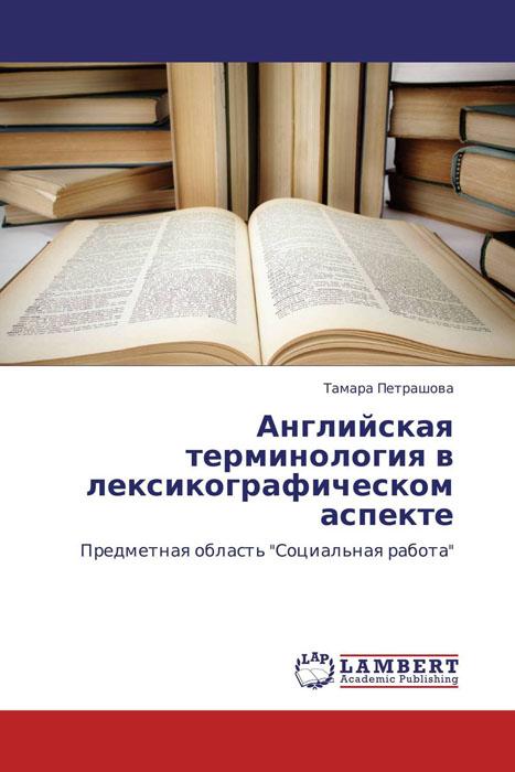 Английская терминология в лексикографическом аспекте