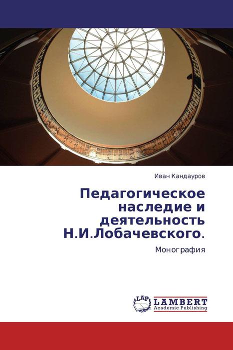 Педагогическое наследие и деятельность Н.И.Лобачевского.