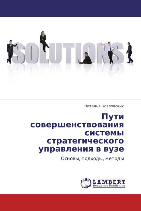 Пути совершенствования системы стратегического управления в вузе