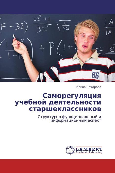 Саморегуляция учебной деятельности старшеклассников