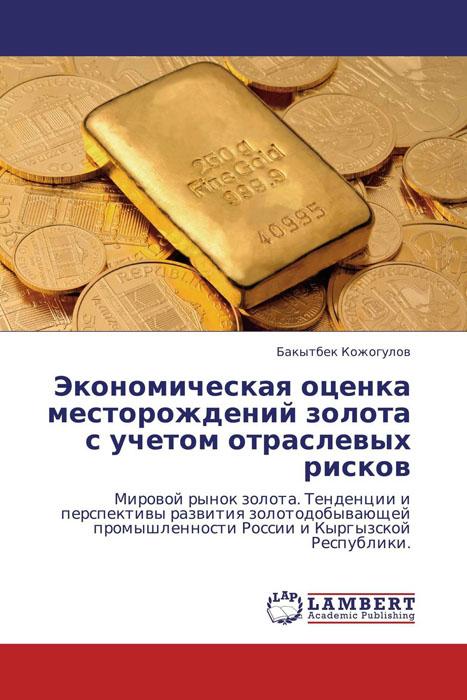 Экономическая оценка месторождений золота с учетом отраслевых рисков12296407Проведен всесторонний анализ мирового и российского рынков золота, тенденций развития золотодобычи в мире в целом и в отдельных странах и на его основе определены основные факторы, определяющие колебания цен на золото, оценена устойчивость российских компаний к сильным падениям мировых цен на металл, показаны основные структурные сдвиги в золотодобывающей промышленности мира и России. Разработана и апробирована экспрессная статистическая методика построения экономической оценки объектов недропользования, позволяющая построить аналитическую модель рыночной стоимости месторождения россыпного золота в виде многофакторной регрессионной зависимости чистого дисконтированного дохода, получаемого от эксплуатации природного ресурса за период отработки месторождения, от изменения основных внешних условий и внутренних характеристик объекта недропользования.