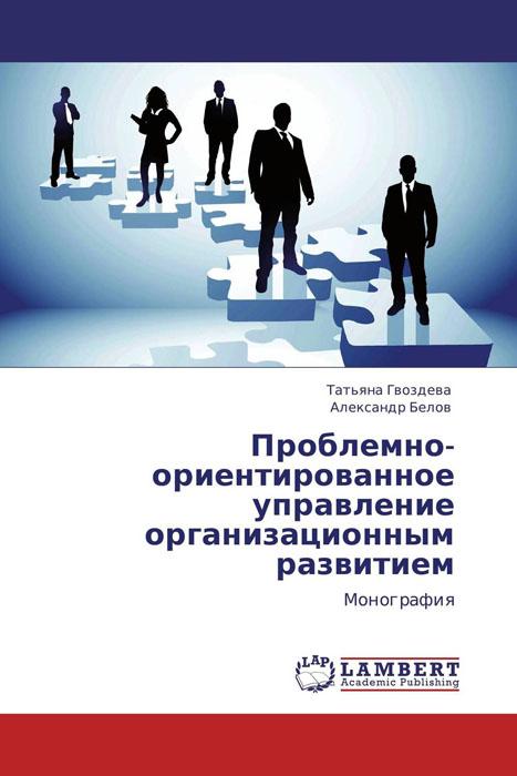 Проблемно-ориентированное управление организационным развитием