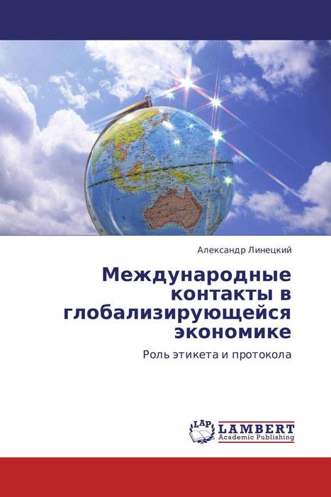 Международные контакты в глобализирующейся экономике12296407В издании исследованы и в комплексе рассмотрены международные основы этикета и протокола, деловой этикет в конкретных ситуациях, протокольные нормы и правила при организации различных мероприятий в условиях глобализирующейся мировой экономики. Использованы материалы и примеры из реальной практики осуществления международных и внешнеэкономических связей в Свердловской области Российской Федерации. Соблюдение правил этикета и норм протокола с учетом их национальных особенностей в разных странах дает возможность выезжающим за рубеж чувствовать себя комфортно и уверенно в любых ситуациях официального и делового общения, а также повышает шанс на успех в международных контактах. Издание может быть использовано студентами международных и внешнеэкономических специальностей, специалистами в сфере осуществления международных и внешнеэкономических связей при организации коммерческой и, в частности, внешнеэкономической деятельности, а также широким кругом читателей.