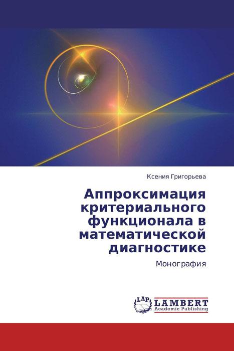 Аппроксимация критериального функционала в математической диагностике