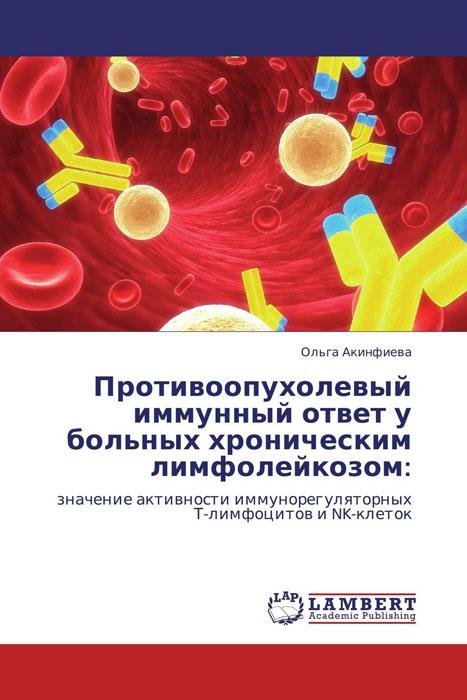 Противоопухолевый иммунный ответ у больных хроническим лимфолейкозом: