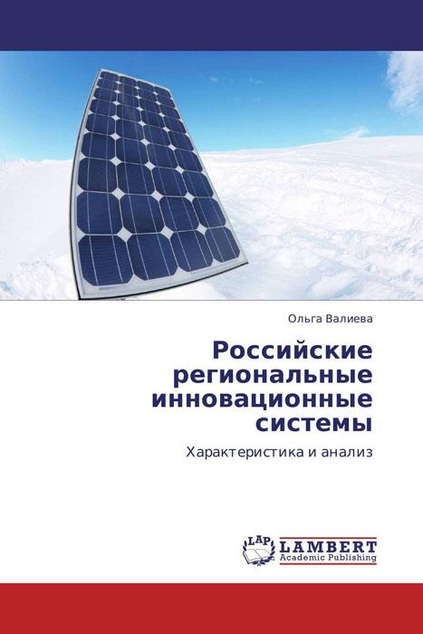 Российские региональные инновационные системы