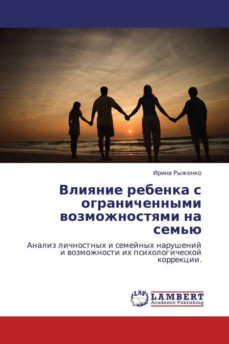Влияние ребенка с ограниченными возможностями на семью