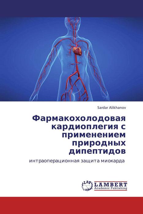 Фармакохолодовая кардиоплегия с применением природных дипептидов