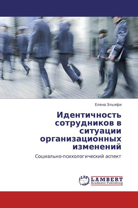 Идентичность сотрудников в ситуации организационных изменений