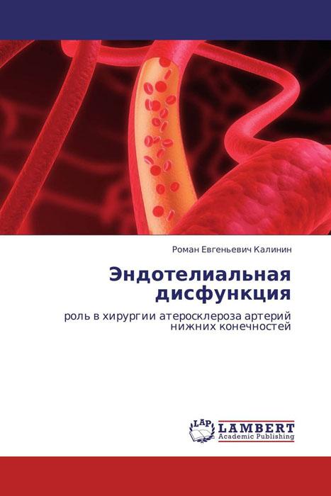 Эндотелиальная дисфункция