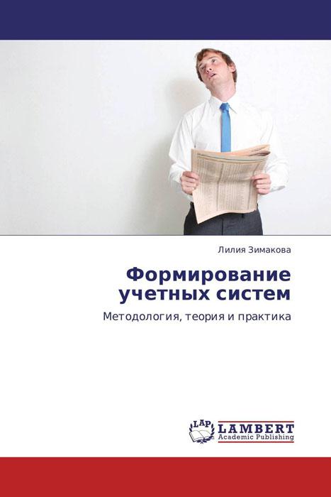 Формирование учетных систем